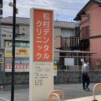 松村デンタルクリニック