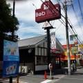 Bob Burg 八尾青山通り店(ハンバーグ)
