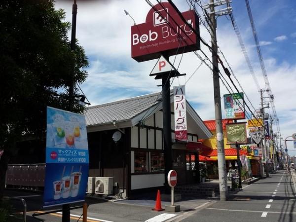 Bob Burg 八尾青山通り店