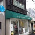 フロレスタドーナツ 八尾青山通り店