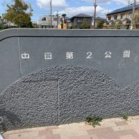 中田第2公園