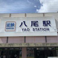 近鉄 八尾駅
