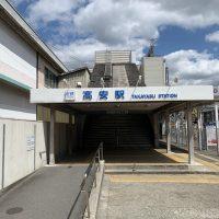 近鉄 髙安駅