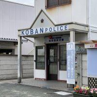 八尾警察署 高安駅前交番