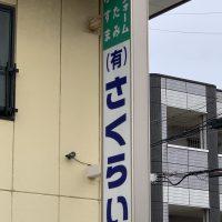 櫻井たたみ店