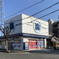 中田5丁目の近くにある丸に大きく洗の文字のマル洗クリーニング 中田店