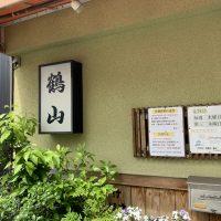 寿司 鶴山