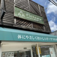 フロレスタ 八尾青山通り店