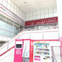100円ショップのダイソー 八尾高美店