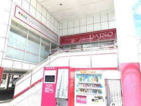 100円ショップダイソー八尾高美店