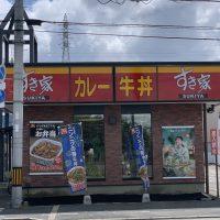 牛丼・カレーのすき家 八尾青山店