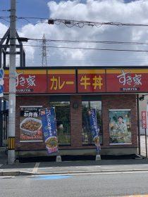 すき家 八尾青山店