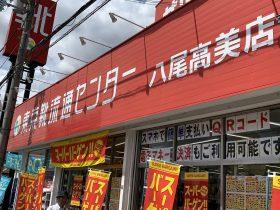 東京靴流通センター八尾高美店