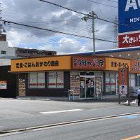 定食 街かど屋 八尾青山町店